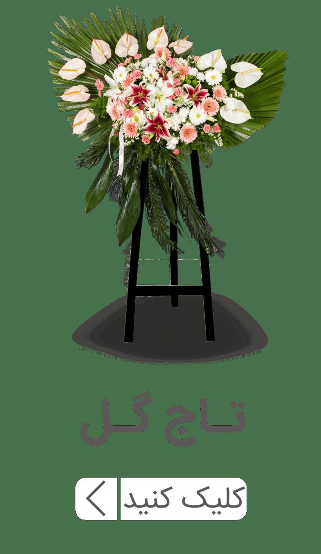 تاج گل